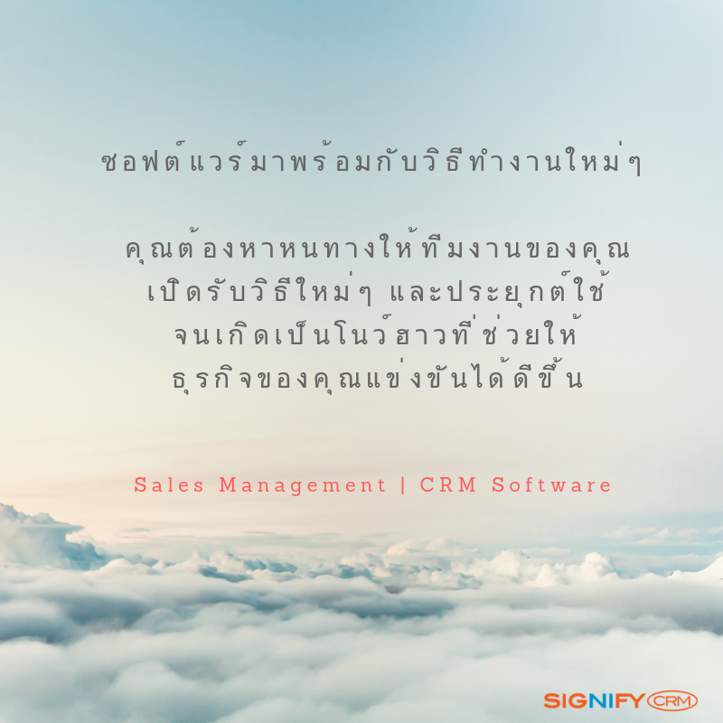 SignifyCRM helps sales skill development.